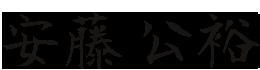 株式会社パートナーズ 代表取締役社長 安藤 公裕